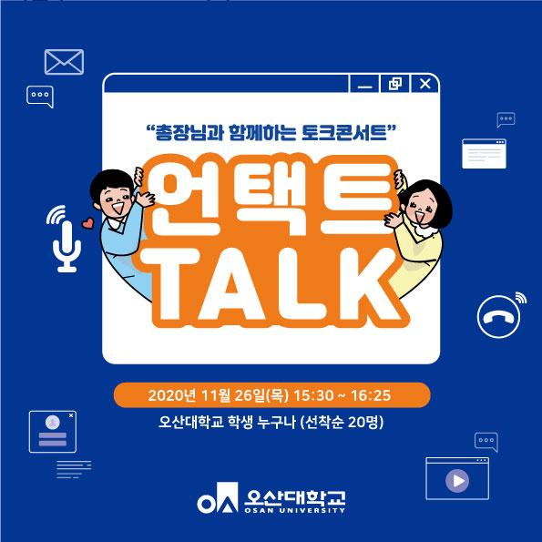 오산대학교 총장님과 함께하는 언택트 토크 콘서트